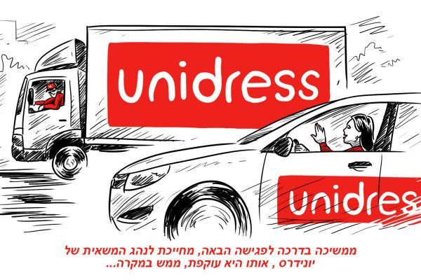 unidress_04