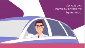 הפקת סרטון הדרכה באנימציה רכב