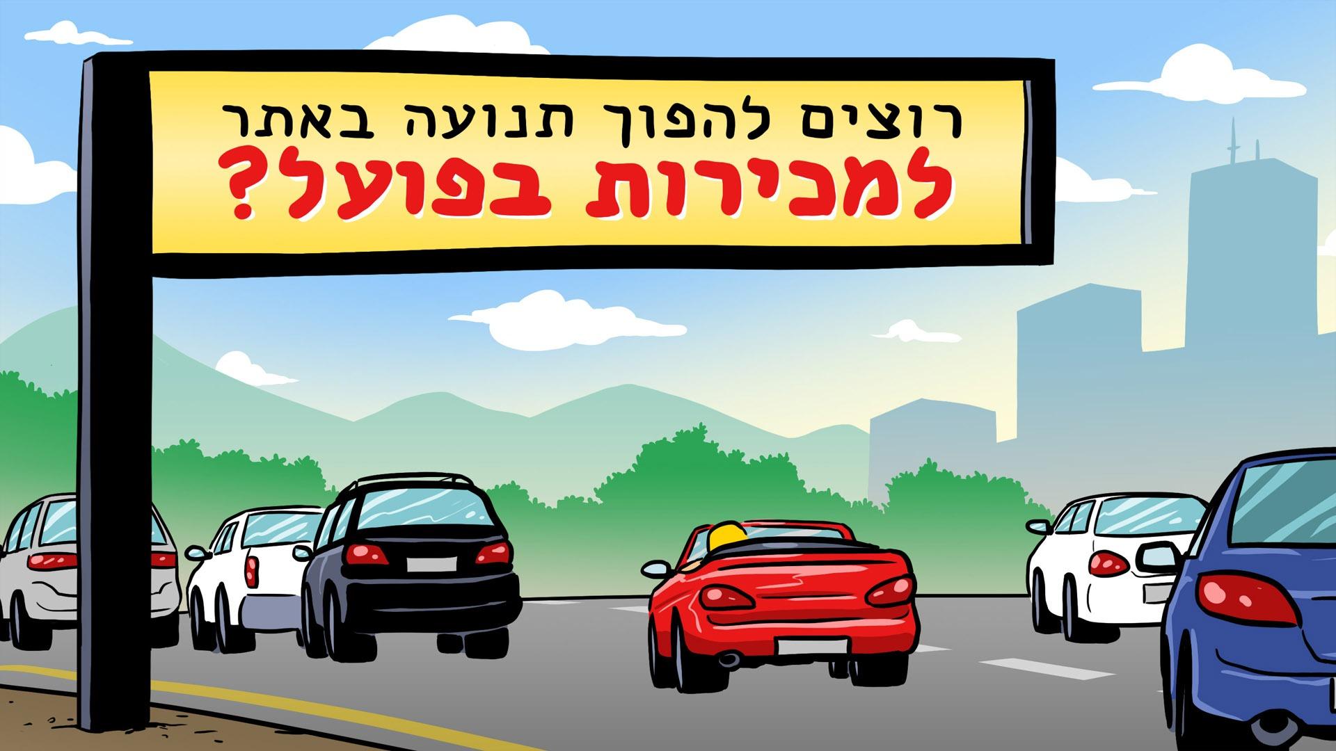 הפקת סרטי אנמציה - מכוניות בכביש
